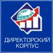 Ассоциация менеджеров Кубани— Директорский корпус
